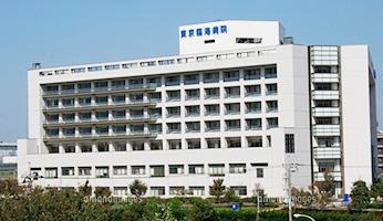 東京臨海病院